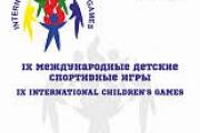 IX Международные детские спортивные игры