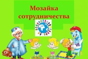 Мозайка сотрудничества