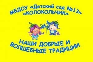 Добрые и волшебные традиции детского сада