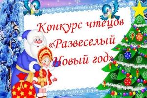 """Конкурс чтецов """"Развеселый Новый год"""""""