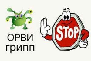 Грипп, ОРВИ