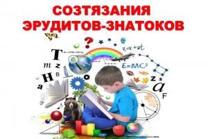 Состязания эрудитов-знатоков Академия юных интеллектуалов