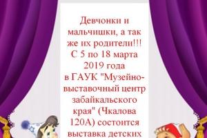 """Выставка детских рисунков """"Волшебный мир театра"""""""