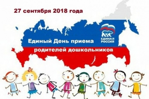 Всероссийский день приема родителей