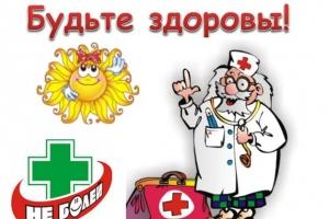 Методические материалыпо профилактике заболеваний