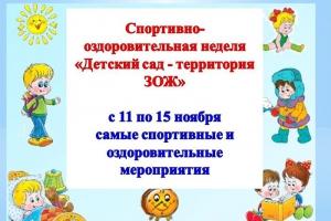 Детский сад - территория ЗОЖ