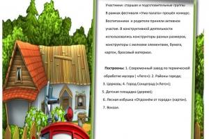 Фестиваль «Ума палата»
