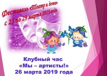 "Клубный час ""Мы - артисты!"""
